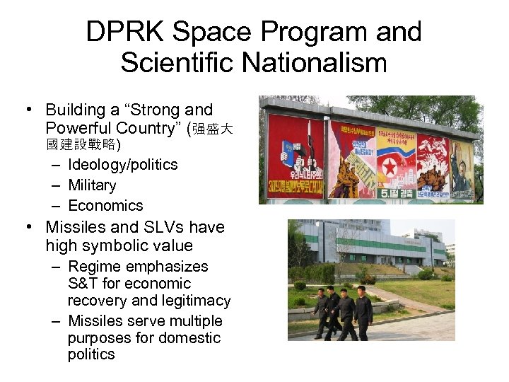 "DPRK Space Program and Scientific Nationalism • Building a ""Strong and Powerful Country"" (强盛大"