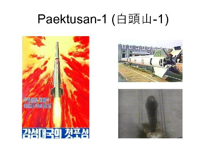Paektusan-1 (白頭山-1)