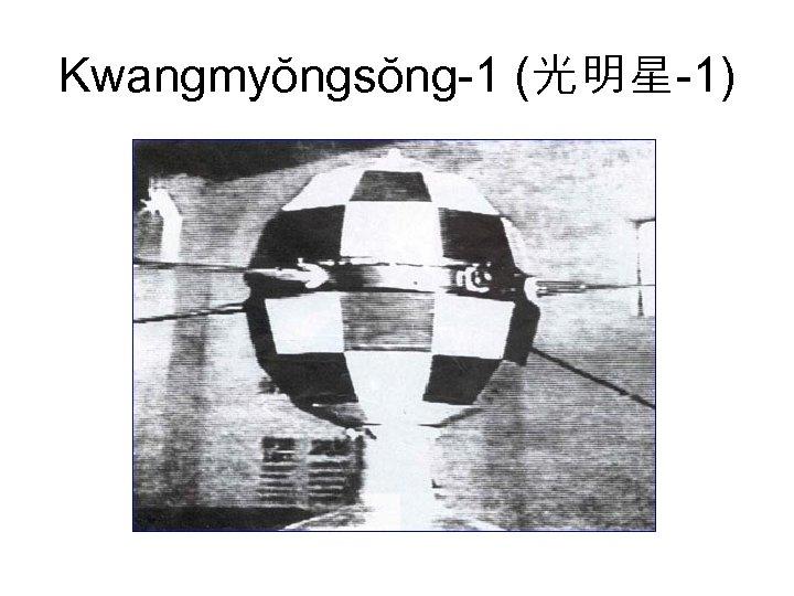Kwangmyŏngsŏng-1 (光明星-1)