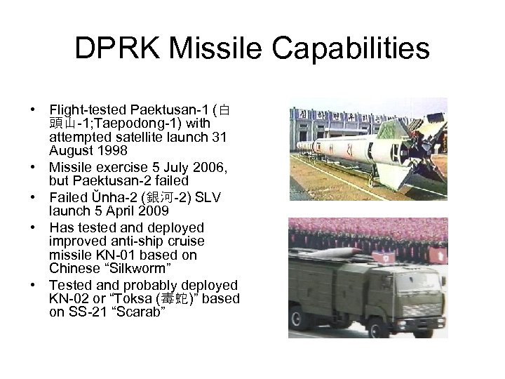 DPRK Missile Capabilities • Flight-tested Paektusan-1 (白 頭山-1; Taepodong-1) with attempted satellite launch 31