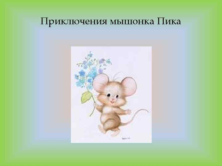 Приключения мышонка Пика