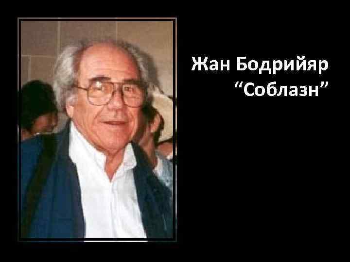 """Жан Бодрийяр """"Соблазн"""""""