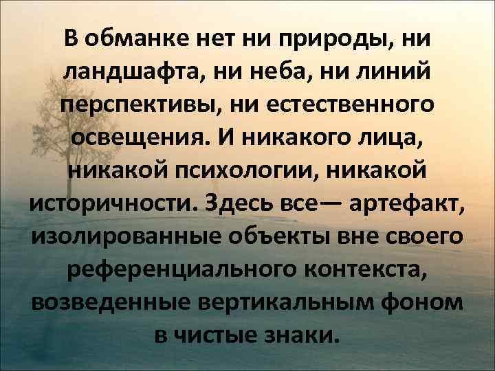 В обманке нет ни природы, ни ландшафта, ни неба, ни линий перспективы, ни естественного