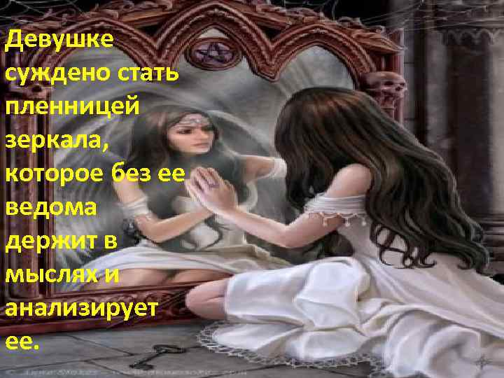 Девушке суждено стать пленницей зеркала, которое без ее ведома держит в мыслях и анализирует