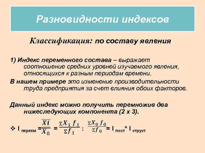 Разновидности индексов Классификация: по составу явления 1) Индекс переменного состава – выражает соотношение средних