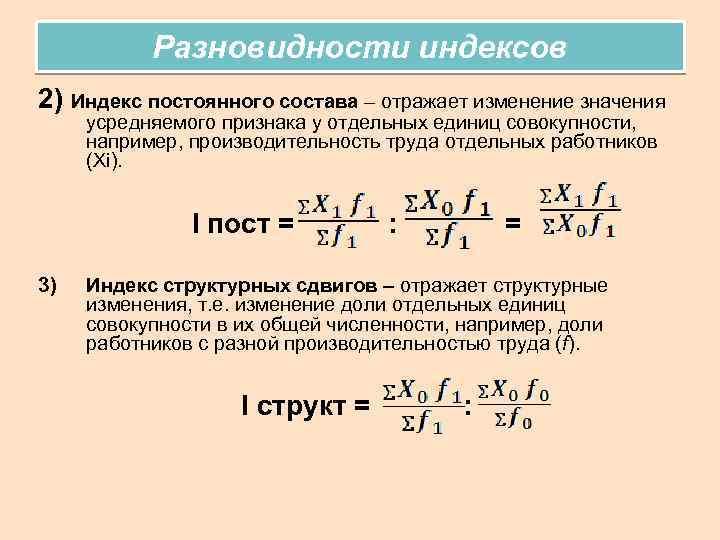 Разновидности индексов 2) Индекс постоянного состава – отражает изменение значения усредняемого признака у отдельных