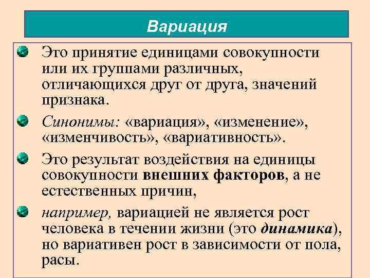 Вариация Это принятие единицами совокупности или их группами различных, отличающихся друг от друга, значений