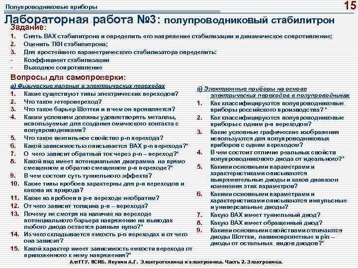 15 Полупроводниковые приборы Лабораторная работа № 3: полупроводниковый стабилитрон Задание: 1. 2. 3. -