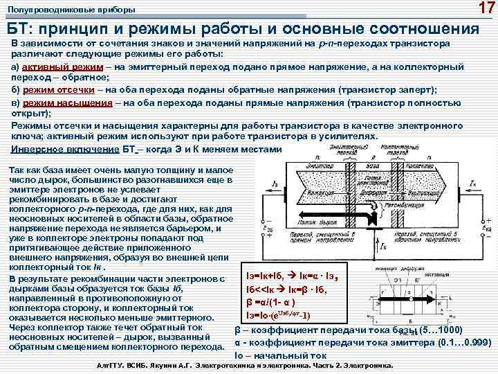 17 БТ: принцип и режимы работы и основные соотношения Полупроводниковые приборы В зависимости от