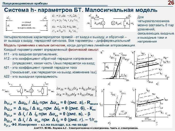26 Полупроводниковые приборы Система h параметров БТ. Малосигнальная модель Четырехполюсник характеризуется прямой - от