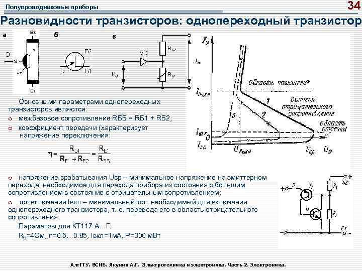 34 Разновидности транзисторов: однопереходный транзистор Полупроводниковые приборы Основными параметрами однопереходных транзисторов являются: o межбазовое