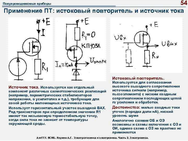 54 Применение ПТ: истоковый повторитель и источник тока Полупроводниковые приборы Истоковый повторитель. Источник тока.