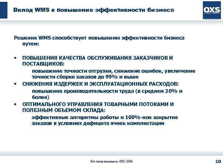 Вклад WMS в повышение эффективности бизнеса Решение WMS способствует повышению эффективности бизнеса путем: •