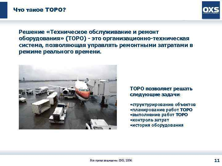 Что такое ТОРО? Решение «Техническое обслуживание и ремонт оборудования» (ТОРО) - это организационно-техническая система,