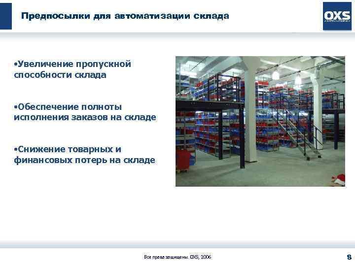 Предпосылки для автоматизации склада • Увеличение пропускной способности склада • Обеспечение полноты исполнения заказов
