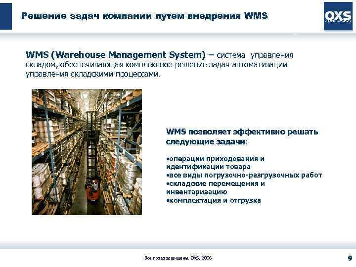 Решение задач компании путем внедрения WMS (Warehouse Management System) – система управления складом, обеспечивающая