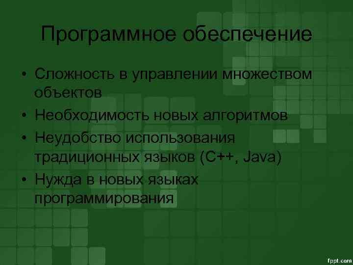 Программное обеспечение • Сложность в управлении множеством объектов • Необходимость новых алгоритмов • Неудобство