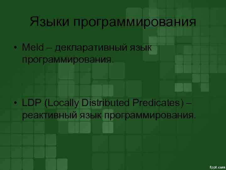 Языки программирования • Meld – декларативный язык программирования. • LDP (Locally Distributed Predicates) –