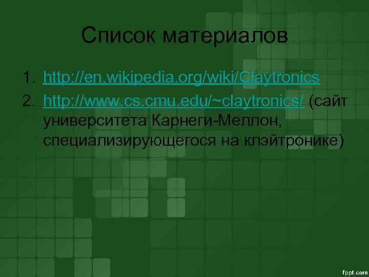Список материалов 1. http: //en. wikipedia. org/wiki/Claytronics 2. http: //www. cs. cmu. edu/~claytronics/ (сайт