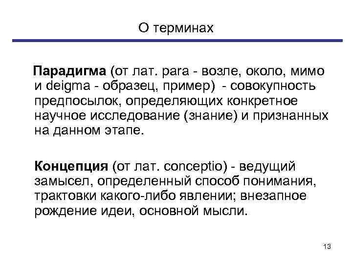 О терминах Парадигма (от лат. para - возле, около, мимо и deigma - образец,