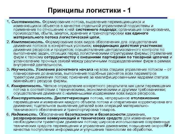 Принципы логистики 1 1. Системность. Формирование потока, выделение перемещающихся и изменяющихся объектов в качестве