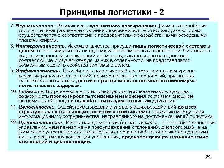 Принципы логистики 2 7. Вариантность. Возможность адекватного реагирования фирмы на колебания спроса; целенаправленное создание