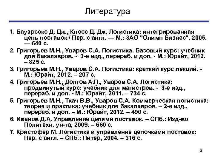 Литература 1. Бауэрсокс Д. Дж. , Клосс Д. Дж. Логистика: интегрированная цепь поставок /