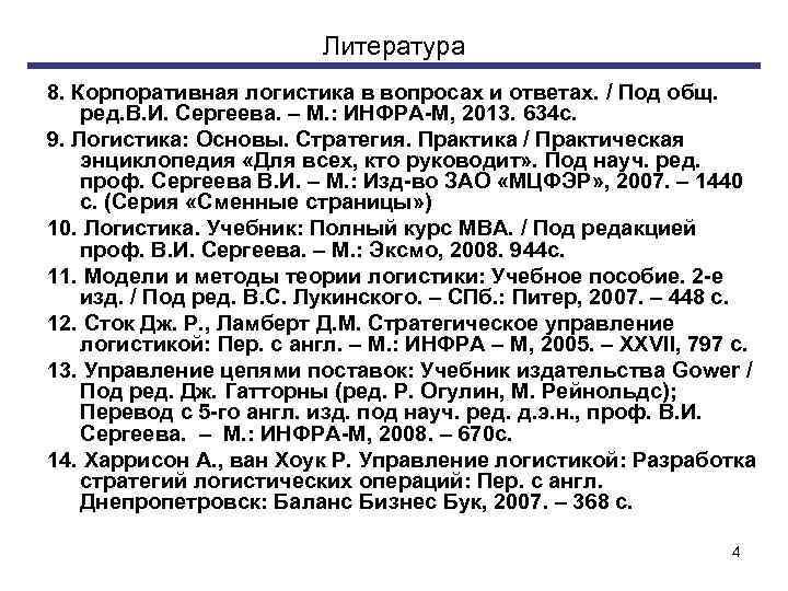 Литература 8. Корпоративная логистика в вопросах и ответах. / Под общ. ред. В. И.