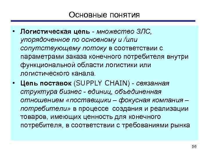 Основные понятия • Логистическая цепь - множество ЗЛС, упорядоченное по основному и /или сопутствующему