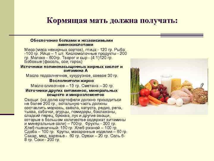 Кормящая мать должна получать: Обеспечение белками и независимыми аминокислотами Мясо (мяса нежирных сортов), птица
