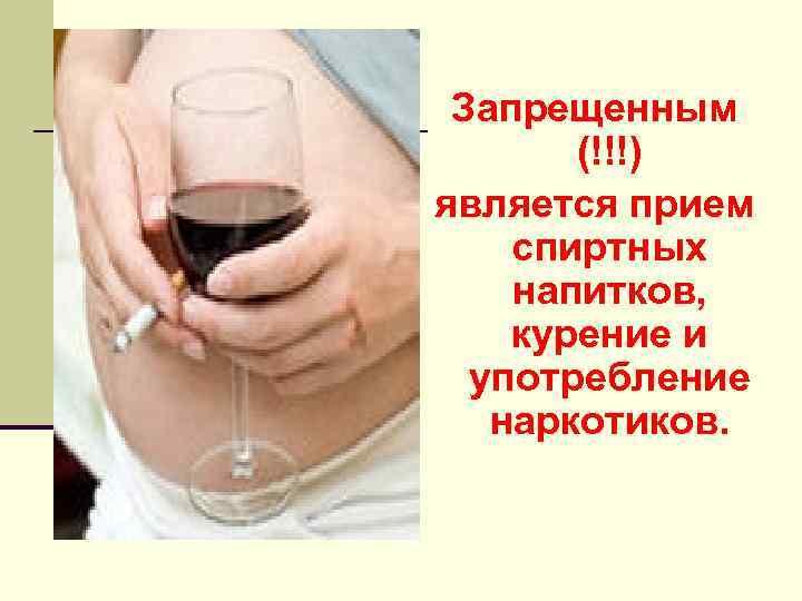 Запрещенным (!!!) является прием спиртных напитков, курение и употребление наркотиков.