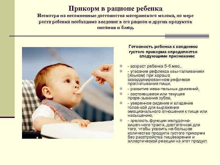 Прикорм в рационе ребенка Несмотря на несомненные достоинства материнского молока, по мере роста ребенка