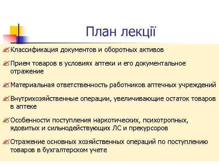 План лекції Классификация документов и оборотных активов Прием товаров в условиях аптеки и его