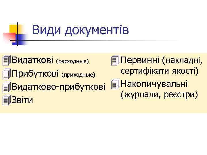 Види документів 4 Видаткові (расходные) 4 Первинні (накладні, сертифікати якості) 4 Прибуткові (приходные) 4