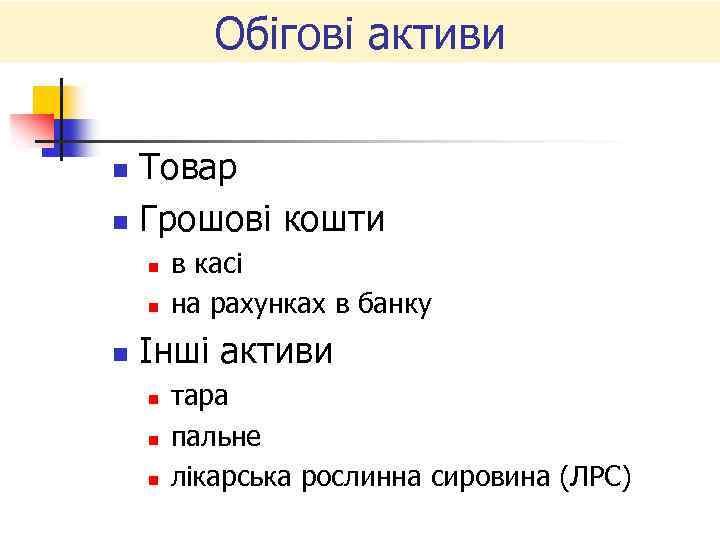 Обігові активи Товар n Грошові кошти n n в касі на рахунках в банку