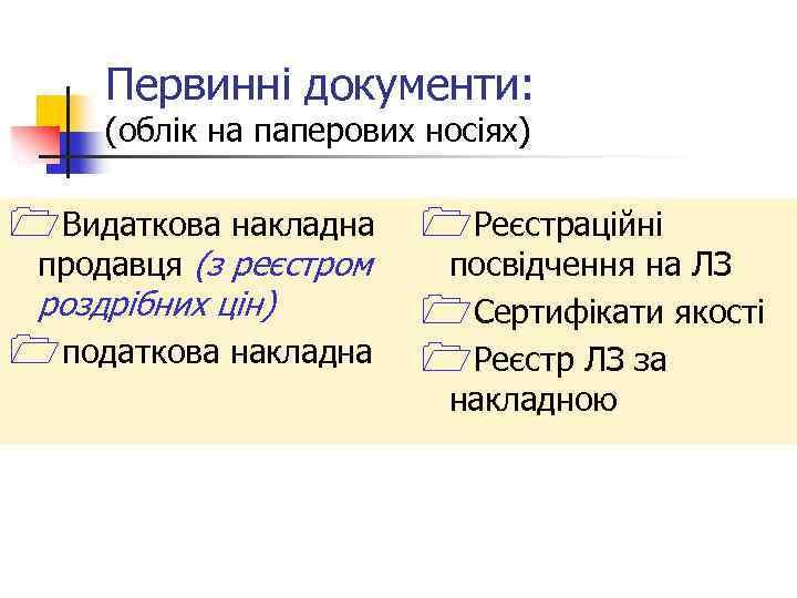 Первинні документи: (облік на паперових носіях) Видаткова накладна продавця (з реєстром роздрібних цін) податкова