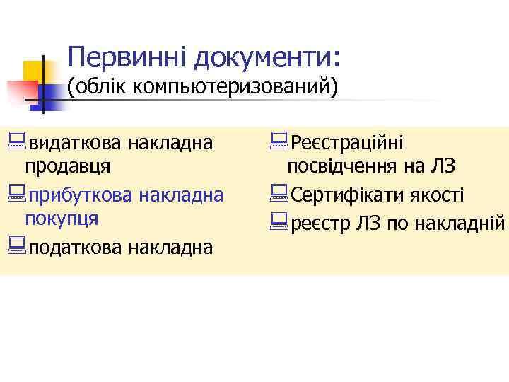 Первинні документи: (облік компьютеризований) : видаткова накладна продавця : прибуткова накладна покупця : податкова