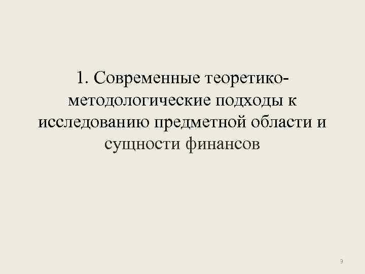 1. Современные теоретикометодологические подходы к исследованию предметной области и сущности финансов 3