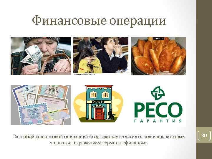 Финансовые операции За любой финансовой операцией стоят экономические отношения, которые являются выражением термина «финансы»