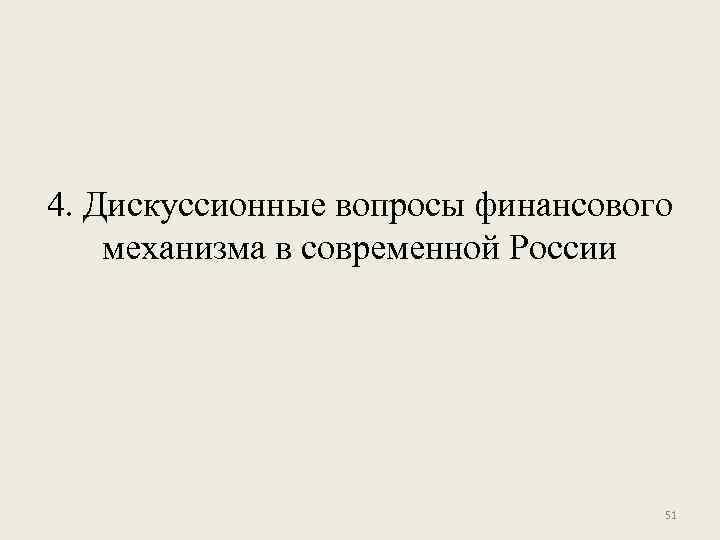 4. Дискуссионные вопросы финансового механизма в современной России 51