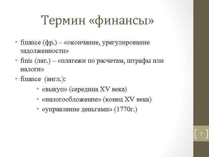Термин «финансы» • finance (фр. ) – «окончание, урегулирование задолженности» • finis (лат. )