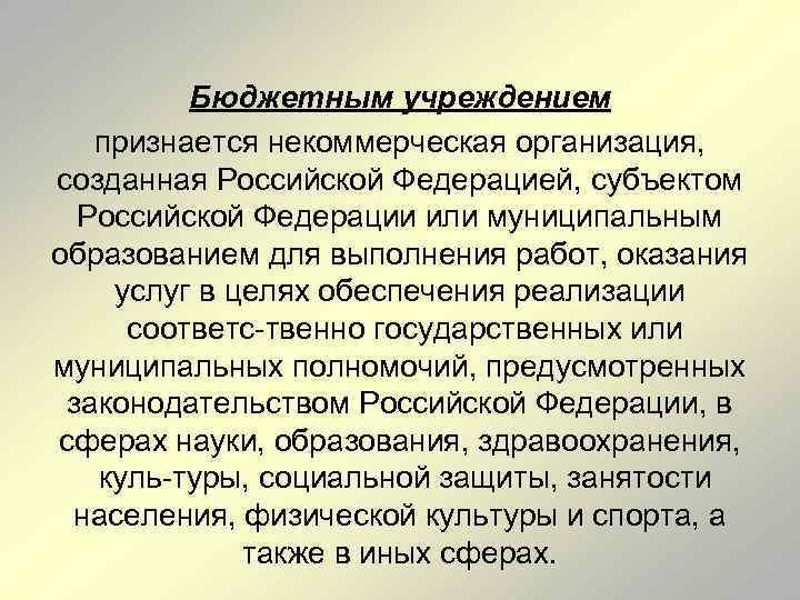 Бюджетным учреждением признается некоммерческая организация, созданная Российской Федерацией, субъектом Российской Федерации или муниципальным образованием