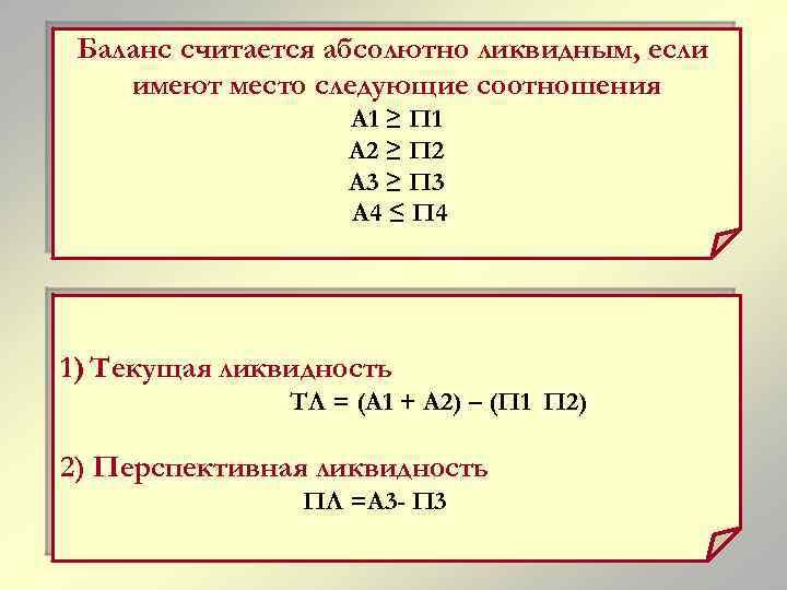 Баланс считается абсолютно ликвидным, если имеют место следующие соотношения А 1 ≥ П 1