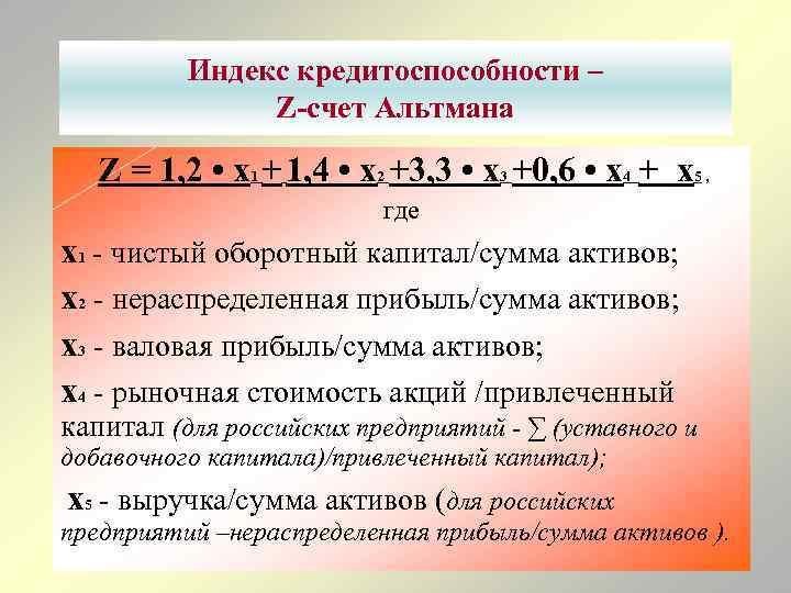 Индекс кредитоспособности – Z-счет Альтмана Z = 1, 2 • х1 + 1, 4