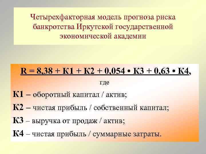 Четырехфакторная модель прогноза риска банкротства Иркутской государственной экономической академии R = 8, 38 +