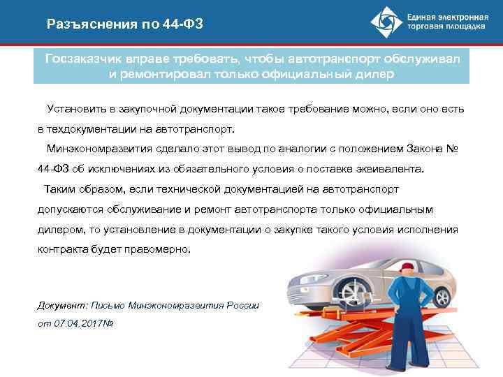 Разъяснения по 44 -ФЗ Госзаказчик вправе требовать, чтобы автотранспорт обслуживал и ремонтировал только официальный