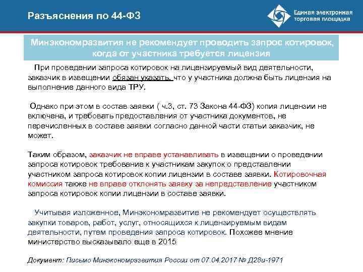 Разъяснения по 44 -ФЗ Минэкономразвития не рекомендует проводить запрос котировок, когда от участника требуется