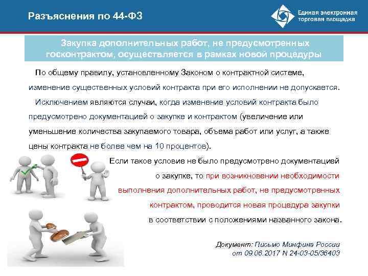 Разъяснения по 44 -ФЗ Закупка дополнительных работ, не предусмотренных госконтрактом, осуществляется в рамках новой