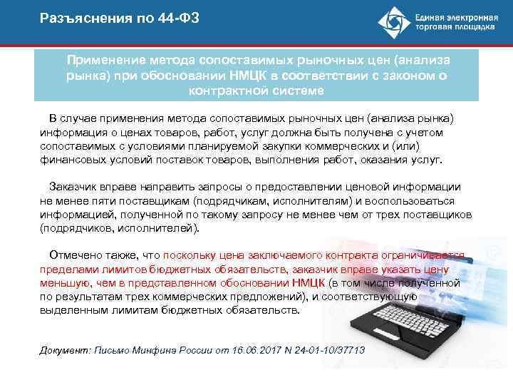 Разъяснения по 44 -ФЗ Применение метода сопоставимых рыночных цен (анализа рынка) при обосновании НМЦК