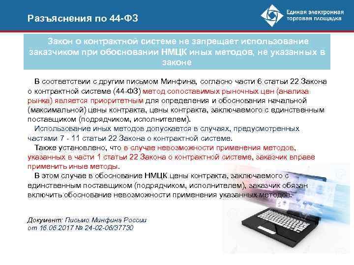 Разъяснения по 44 -ФЗ Закон о контрактной системе не запрещает использование заказчиком при обосновании